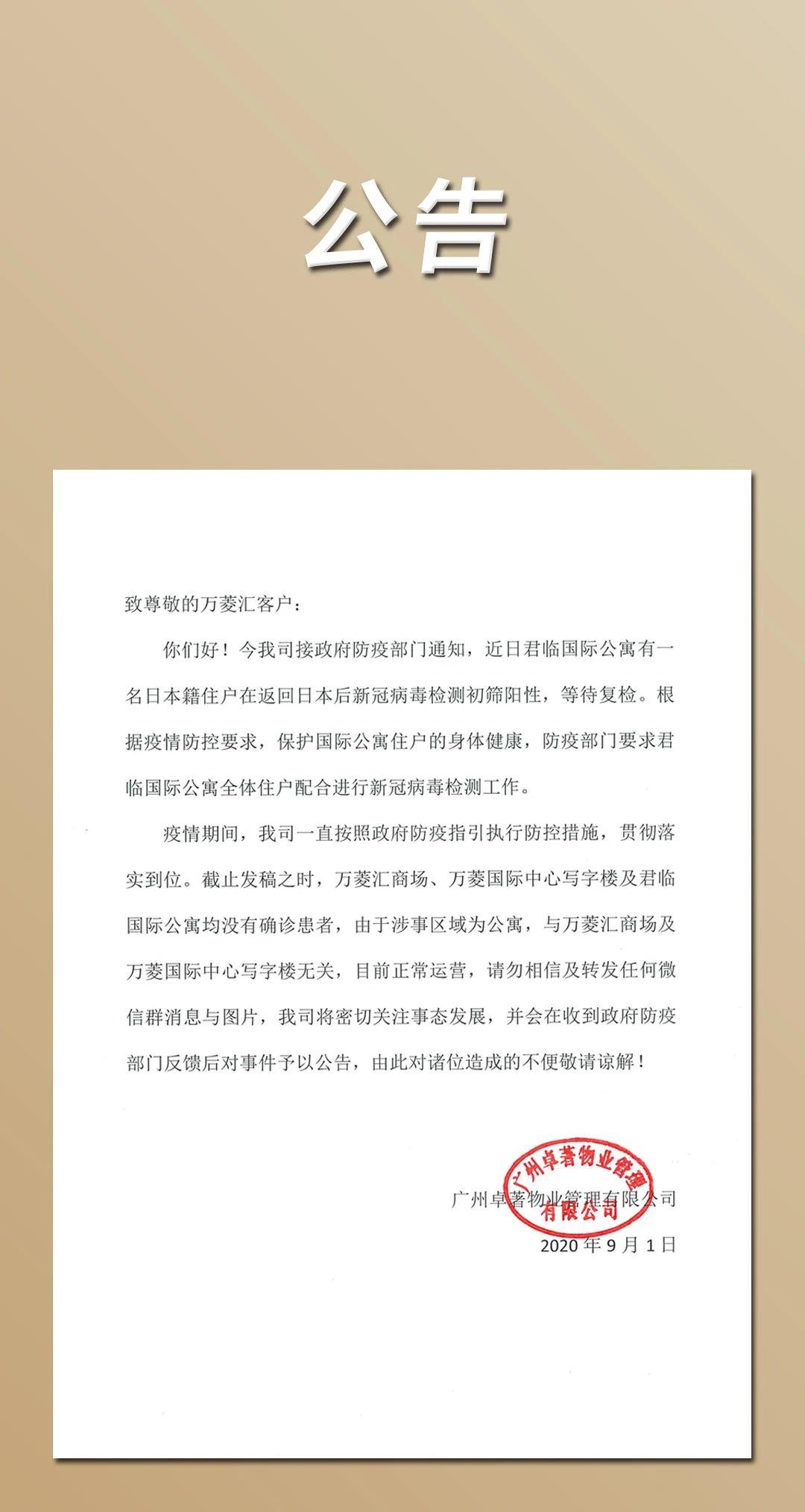 广州一公寓日籍人员返日后新冠初筛阳性 全体住