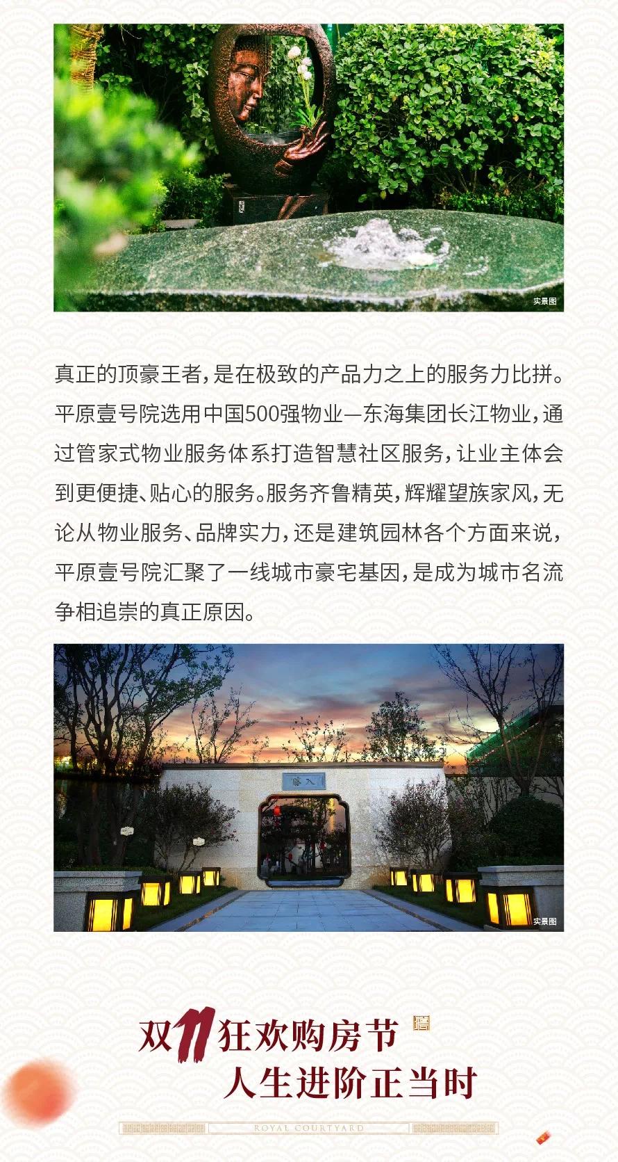 平原壹号院:双11狂欢购房节 院惠三重礼,敬献城市层峰