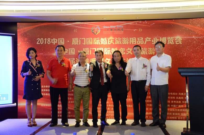 2018厦门国际婚庆旅游用品产业博览会新闻发布会在厦门召开