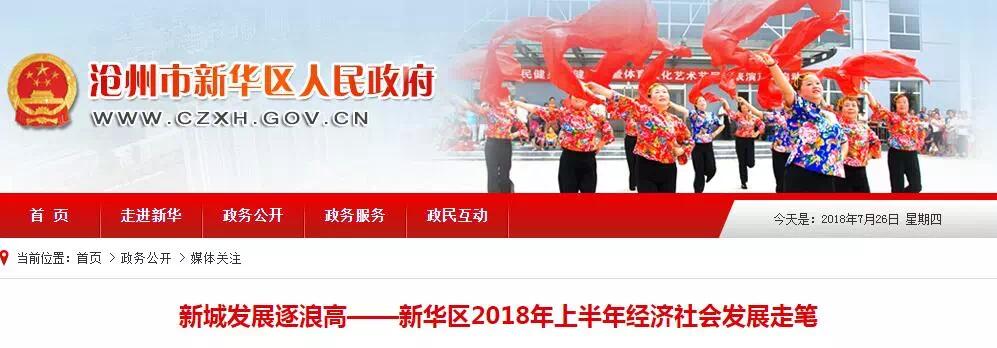 沧州新华区2018年上半年总结发布 涉及房地产,旧城改造等
