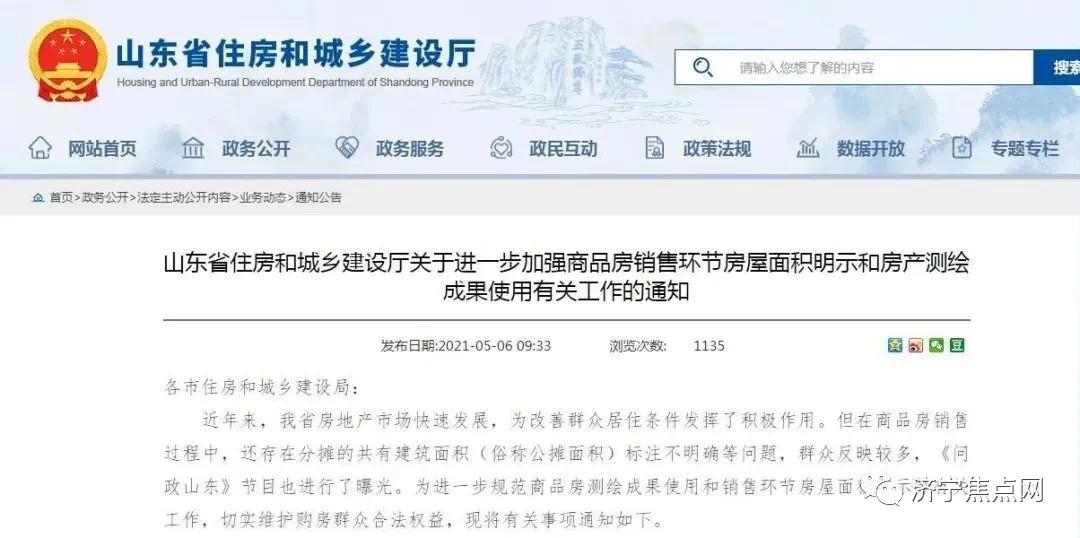 6月1日起,山东省内商品房买卖合同将有这些变化!