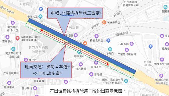 桥梁拆除期间,交通通行方式将由立交通行改为地面通行