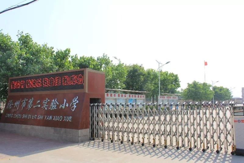 沧州市第二实验小学2018年招生简章公布