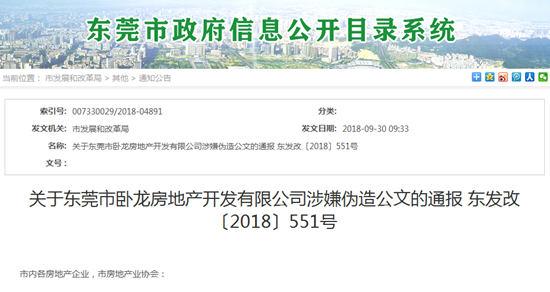 霖峰·壹山境开发商涉嫌伪造公文 或被纳入失信联合惩戒对象