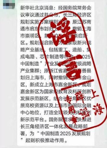 启东要并入上海?谣言!警方已对传谣者进行批评教育
