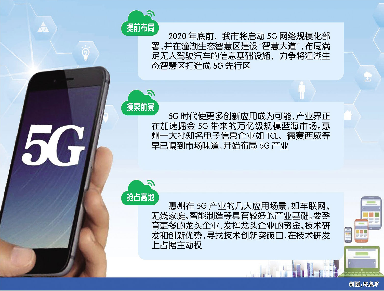 惠州5G部署:力争将潼湖生态智慧区打造成5G先行区