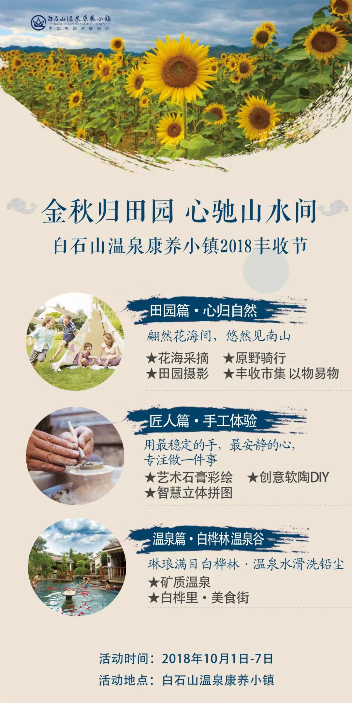 十一度假指南丨华中小镇2018丰收节等您来!