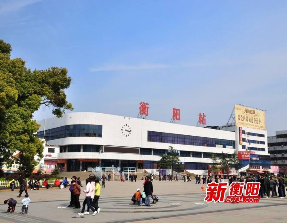 """衡阳火车站""""五一""""小长假预计发送旅客9.5万人次"""