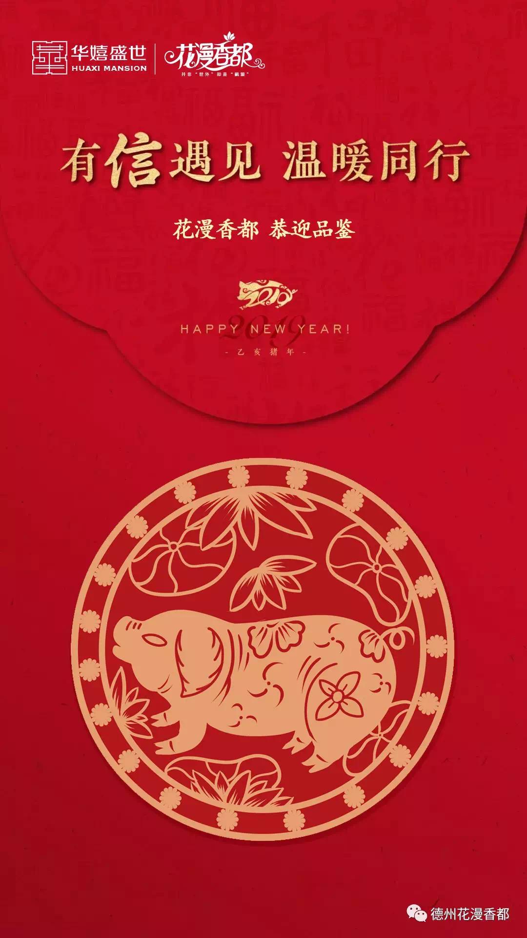 """花漫香都:欢天喜地迎新春,祝大家2019""""猪""""事大吉"""
