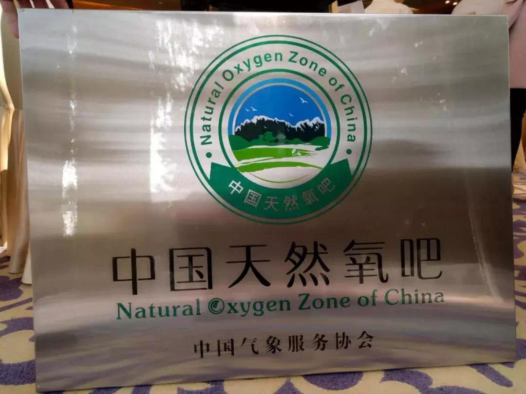 """▶内蒙古首个""""中国天然氧吧""""成功创建!快看看在哪?"""