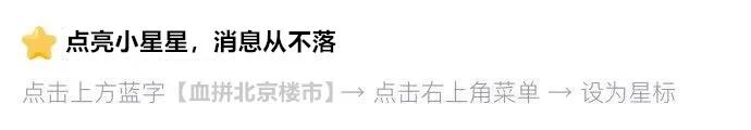 """出台了!""""留不下""""的北京城为""""留下""""年轻人想出新办法!"""