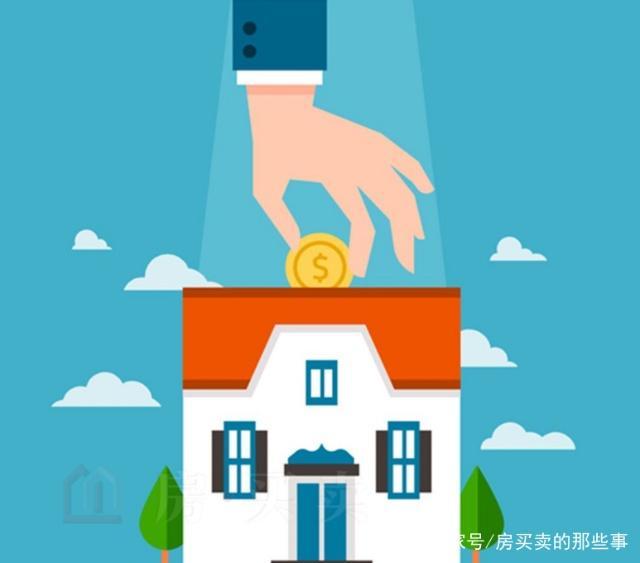 央行表态房地产,打消大多数购房者疑虑,房产不会变成负资产!