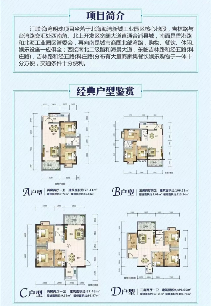 汇联海湾明珠二期9#10#楼 将于9月28日开盘