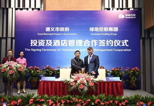 市政府与绿地控股集团签订合作协议