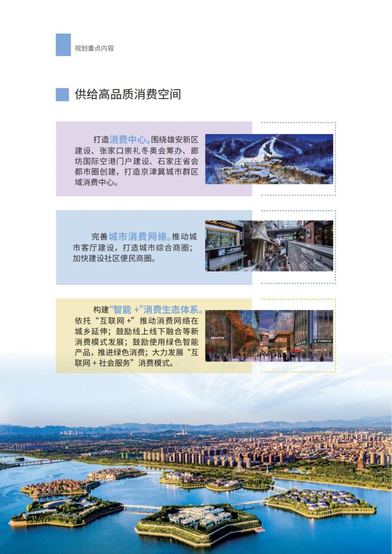 强化石家庄高端引领!河北省国土空间规划公开征求意见(图34)