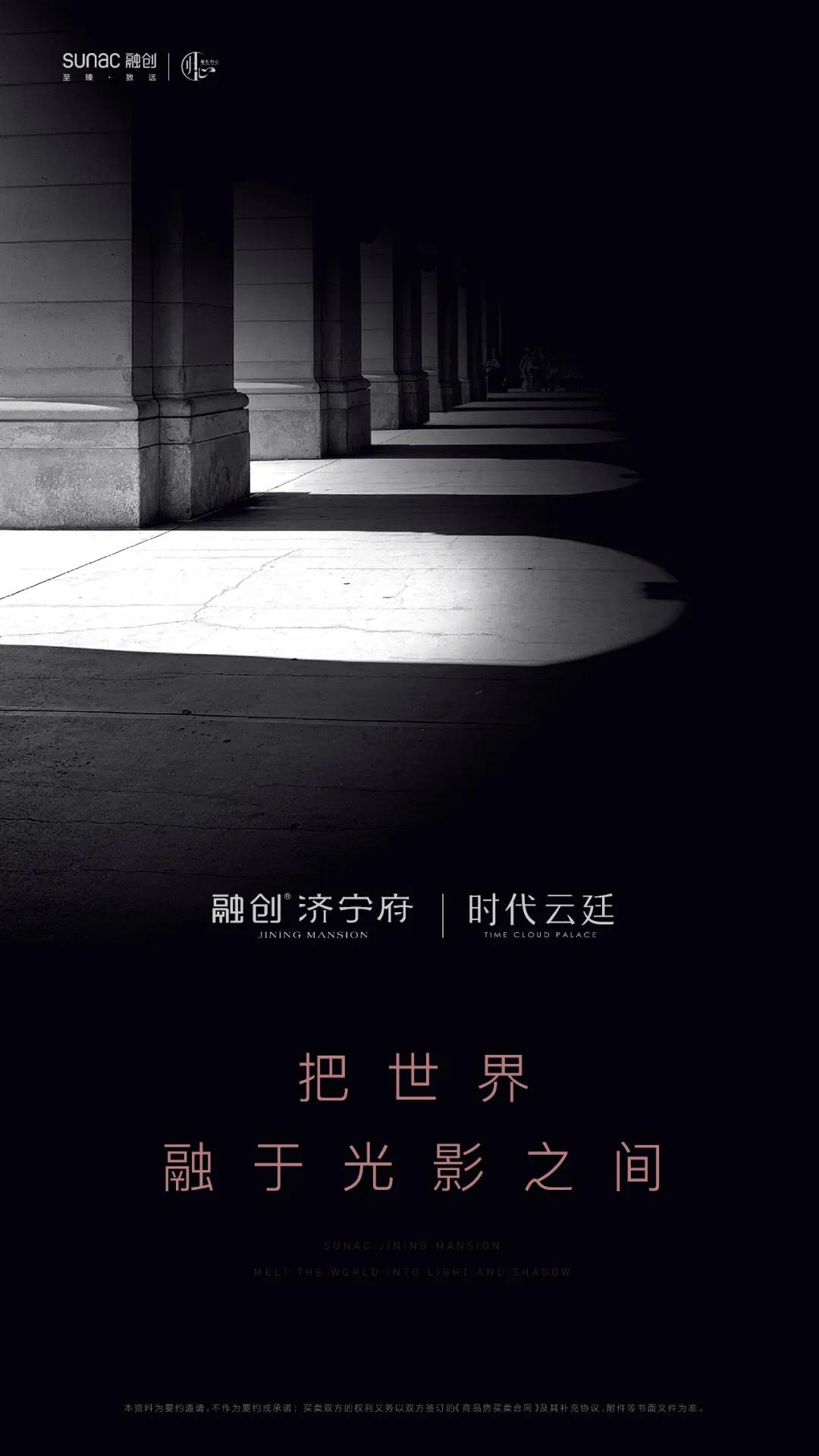 融创济宁府:时代云廷,在光影交融之间仰望时代新作