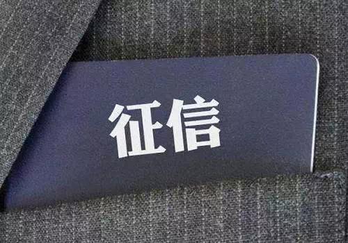 4月1号起,征信改名信联!花呗、京东白条有逾期