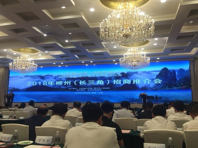 雅居乐地产携手合景泰富 共同打造郴州望仙生态旅游小镇