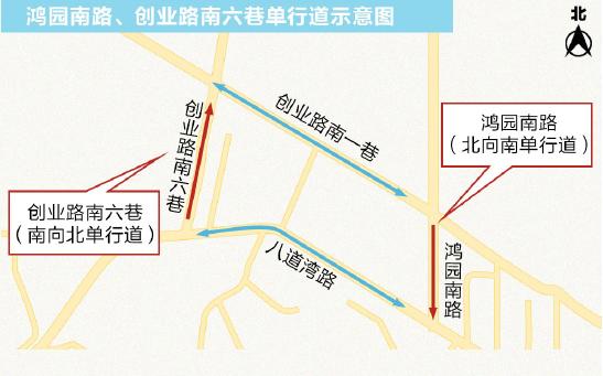 乌鲁木齐市六条道路通行方式有变