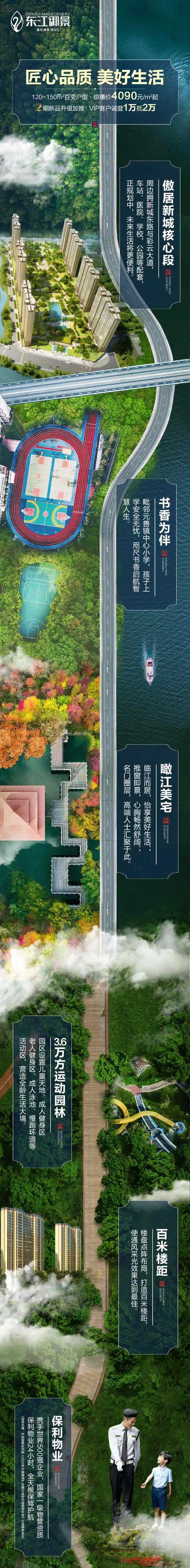 河源连平东江御景傲居新城核心段,匠心品质美好生活