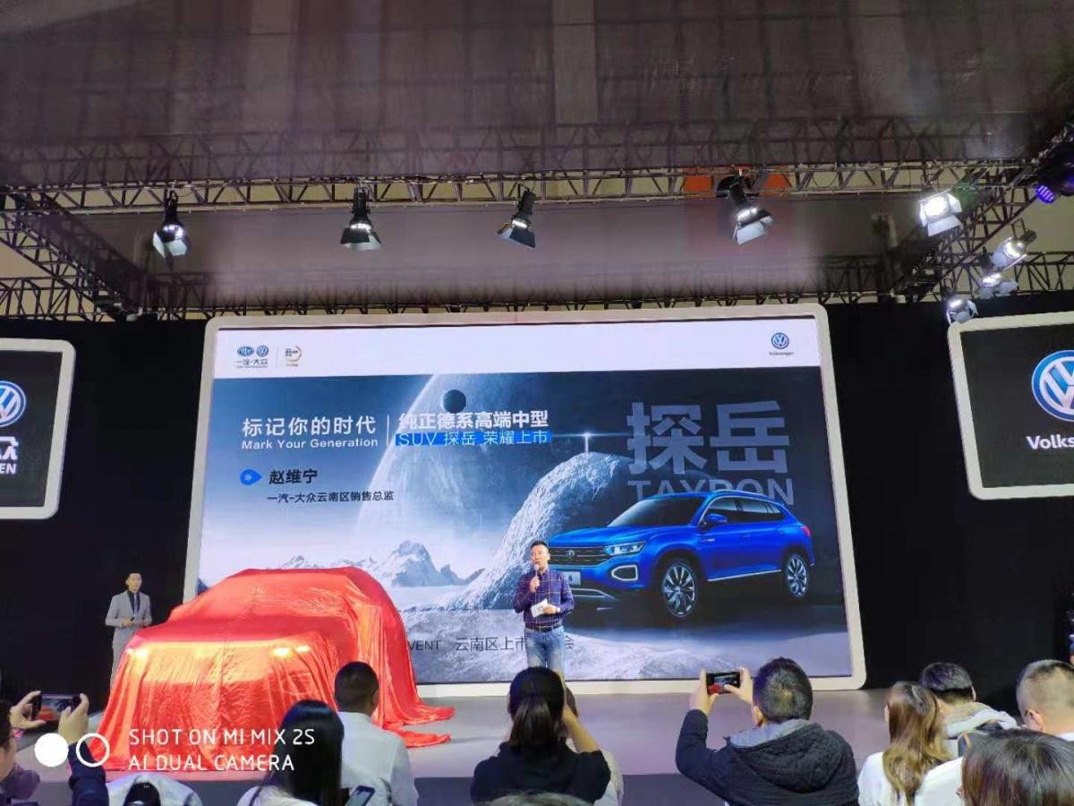 一汽大众探岳发布会,开启一汽大众SUV时代新篇章
