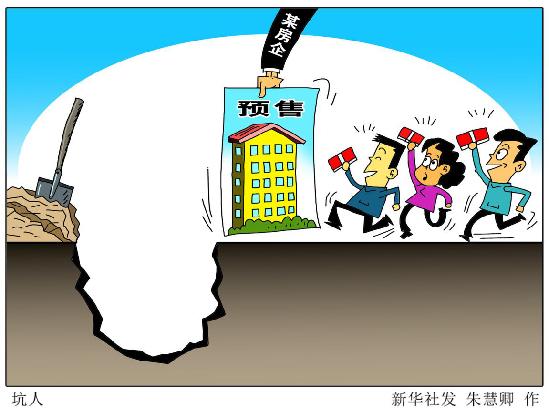 河北省内多部门出手打击违规预售行为 唐山一项目被处理