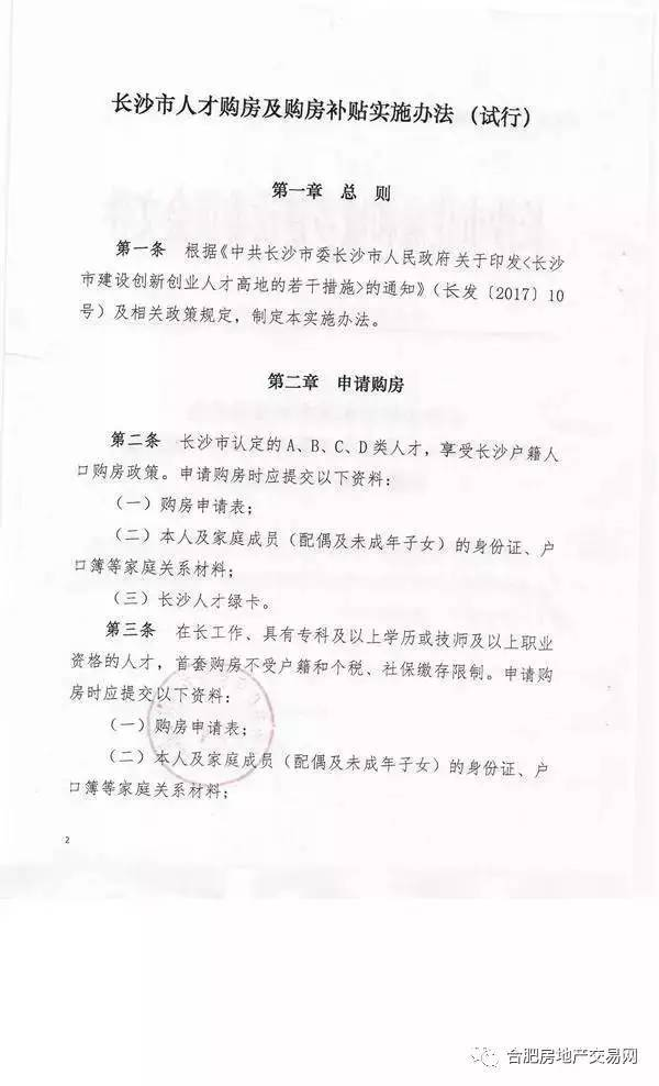 限购取消?长沙、济南取消限购!北京取消限价……