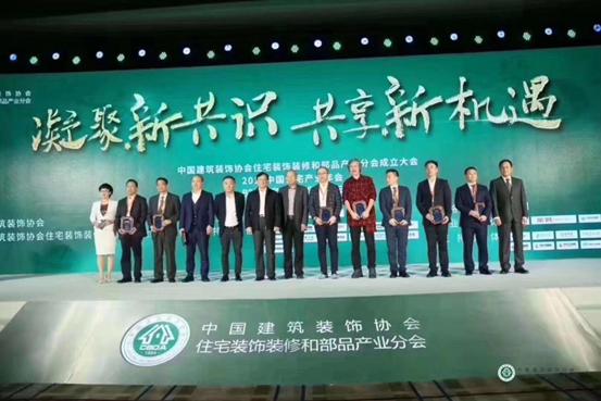 祝賀|樂華家居集團董事總經理謝岳榮先生當選行業協會分會會長