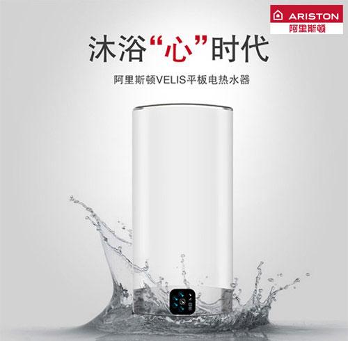 洗澡用上純凈水阿里斯頓專利AG+銀網抑菌全面保障用水安全健康