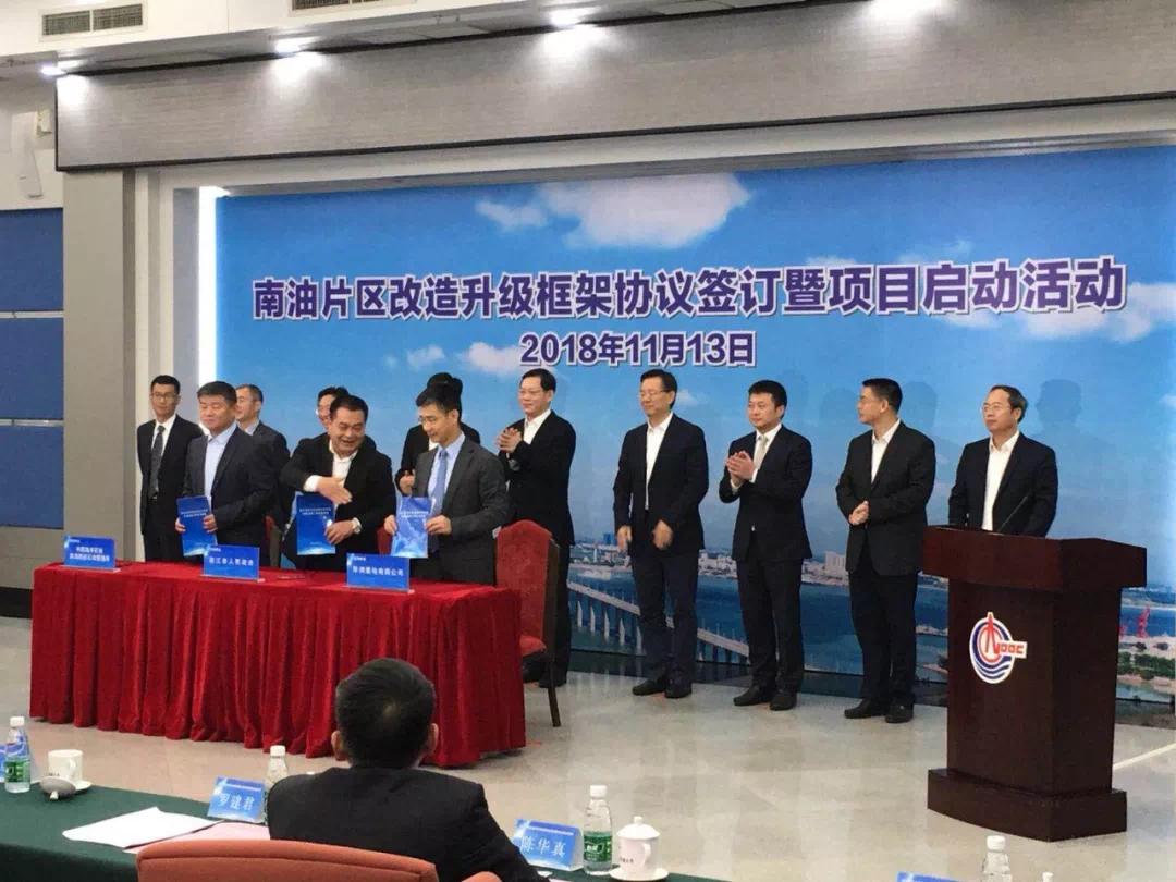 重磅!湛江南油片区改造框架三方协议签订暨启动仪式日前举行