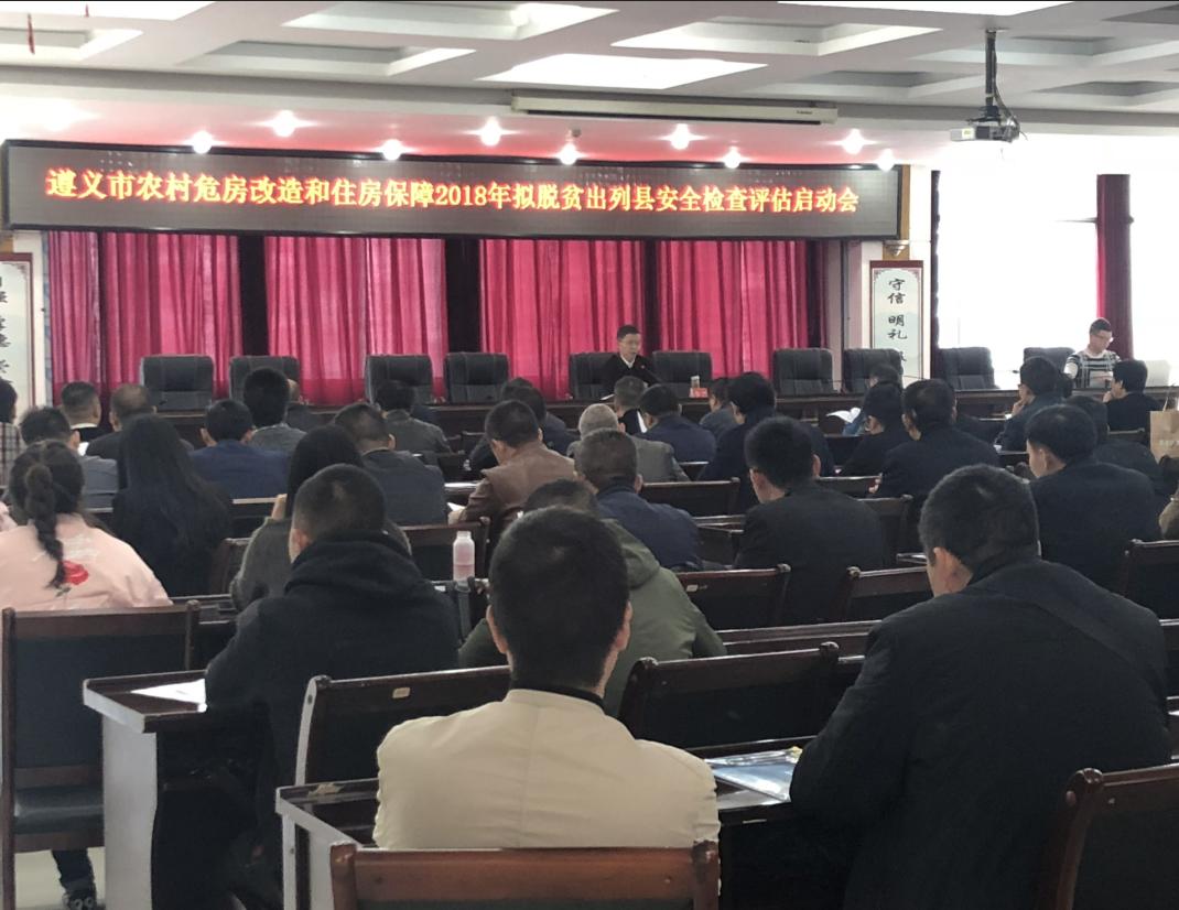 遵义市组织专家团队前往2018年计划脱贫出列的道真县、务川县