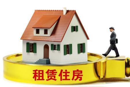 住房租赁如何在消费升级中发挥作用