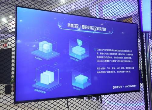 百度安全与创维强强联合 护航智能电视终端安全
