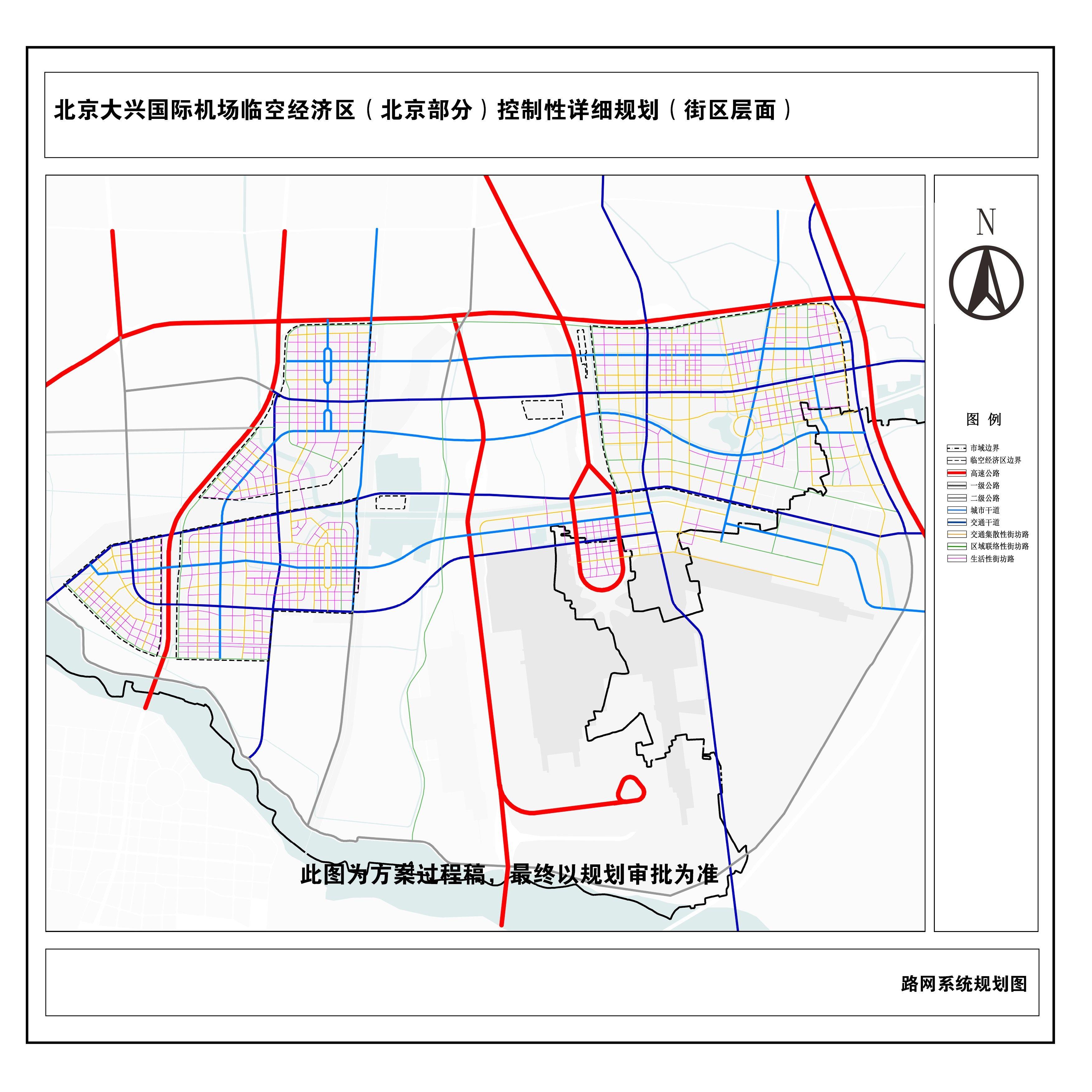 大兴机场临空经济区(北京部分)控规公示,未来将是这样
