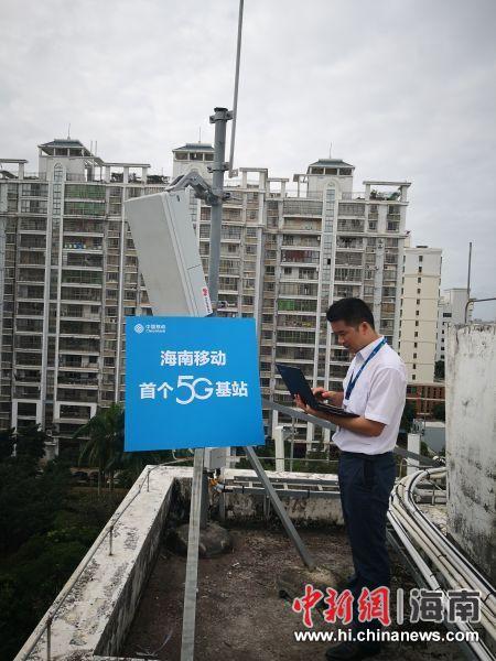 5G時代已到來 海南移動海口開通首個5G基站(圖)