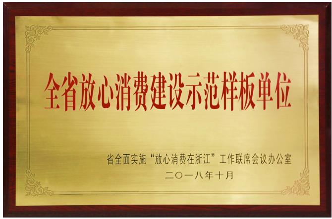 """突出重围!奥克斯空调获浙江""""全省放心消费建设示范样板单位"""""""