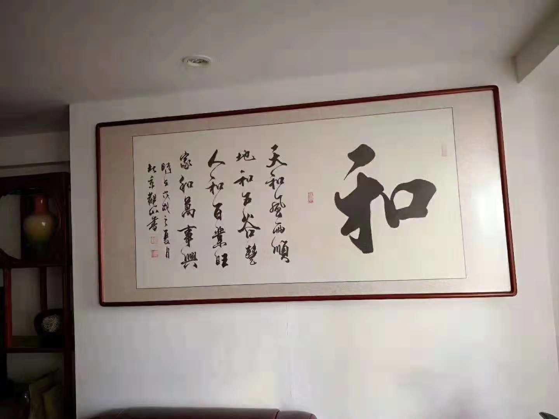 家庭客厅挂什么装饰画好 简析书法艺术的装饰美感