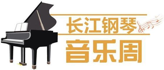 2018全国高校钢琴音乐周 即将在宜昌盛大启幕