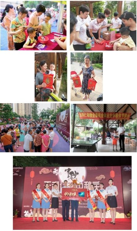天利仁和物业多元化组织中秋庆典 提升业主幸福感