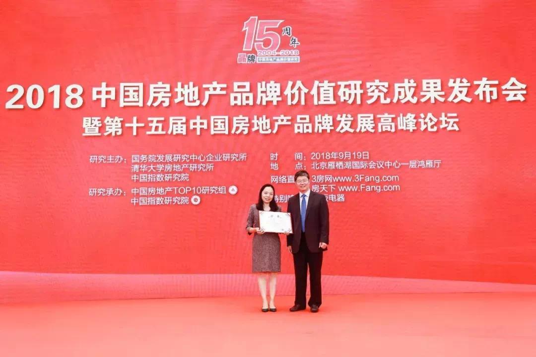 融创中国:三大战略板块,品质管理体系,品牌价值倍增