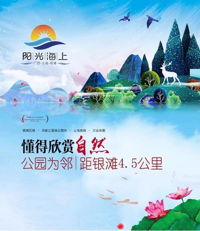 北海阳光海上:观海高层坐拥冯家江湿地公园、配套齐全