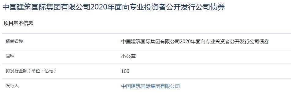 中国建筑国际100亿公司债获批准发行,拟用于偿还公司债务