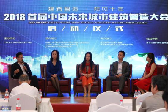 首届中国未来城市建筑智造大会:人工智能为智慧城市打开更多应用