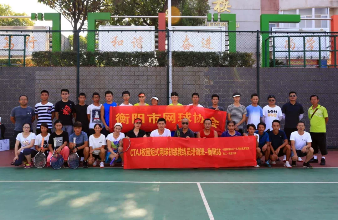 喜迎省运会:校园短式网球初级教练员培训班开训