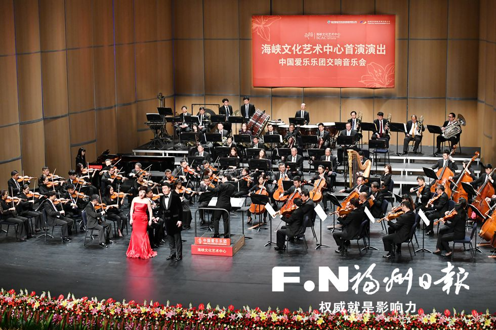 海峡文化艺术中心迎首演 系福州城市文化新地标