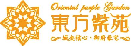 【东方紫苑】品92-144�O瞰景高层,赏智能户型!