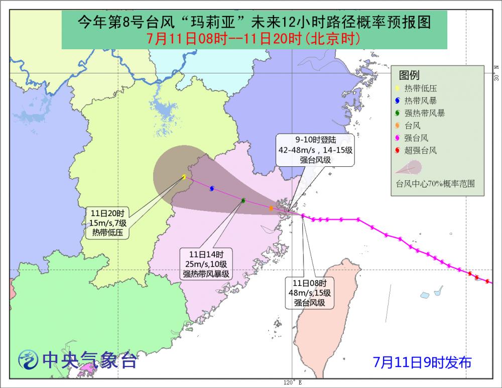 """台州市气象局:""""玛莉亚""""已于09时10分在福建连江县黄岐半岛"""