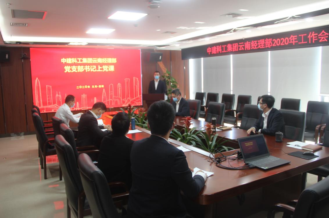 中建科工云南经理部工作会:攻坚上规模高质量发展