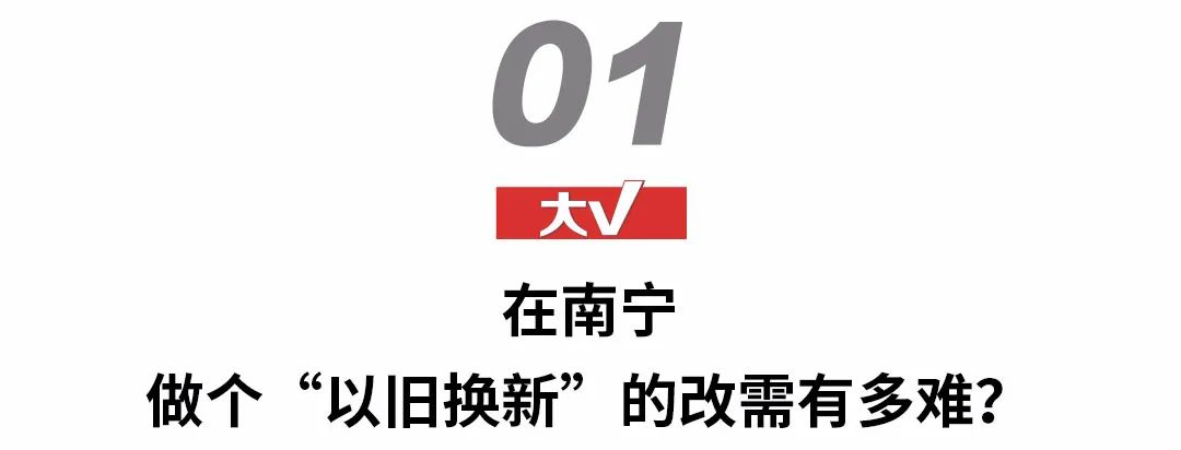 """高能預警,南寧房產""""以舊換新""""霸氣登場!"""