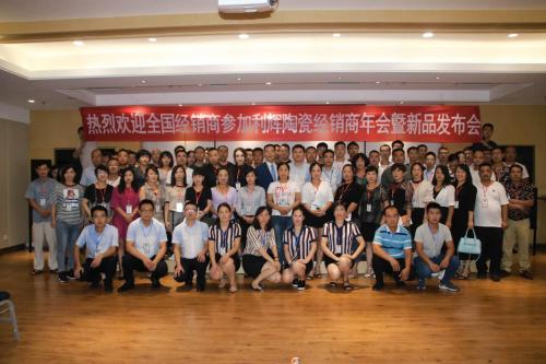 2018广东利辉陶瓷经销商终端培训会成功举办,开启业绩裂变时